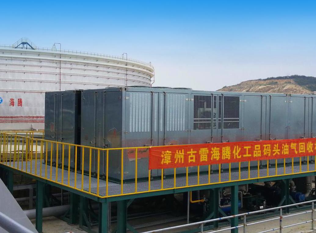 漳州古雷海腾码头投资管理有限公司化工品码头油气回收项目