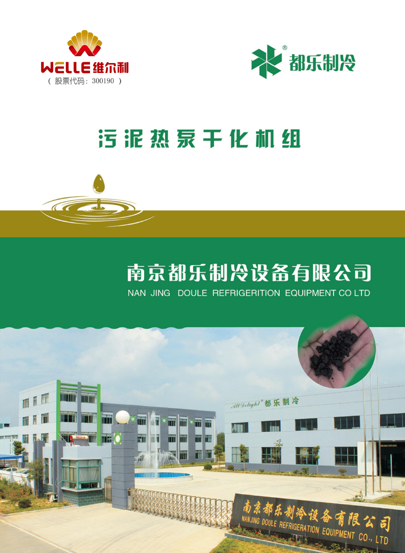 南京都乐-污泥干化宣传册