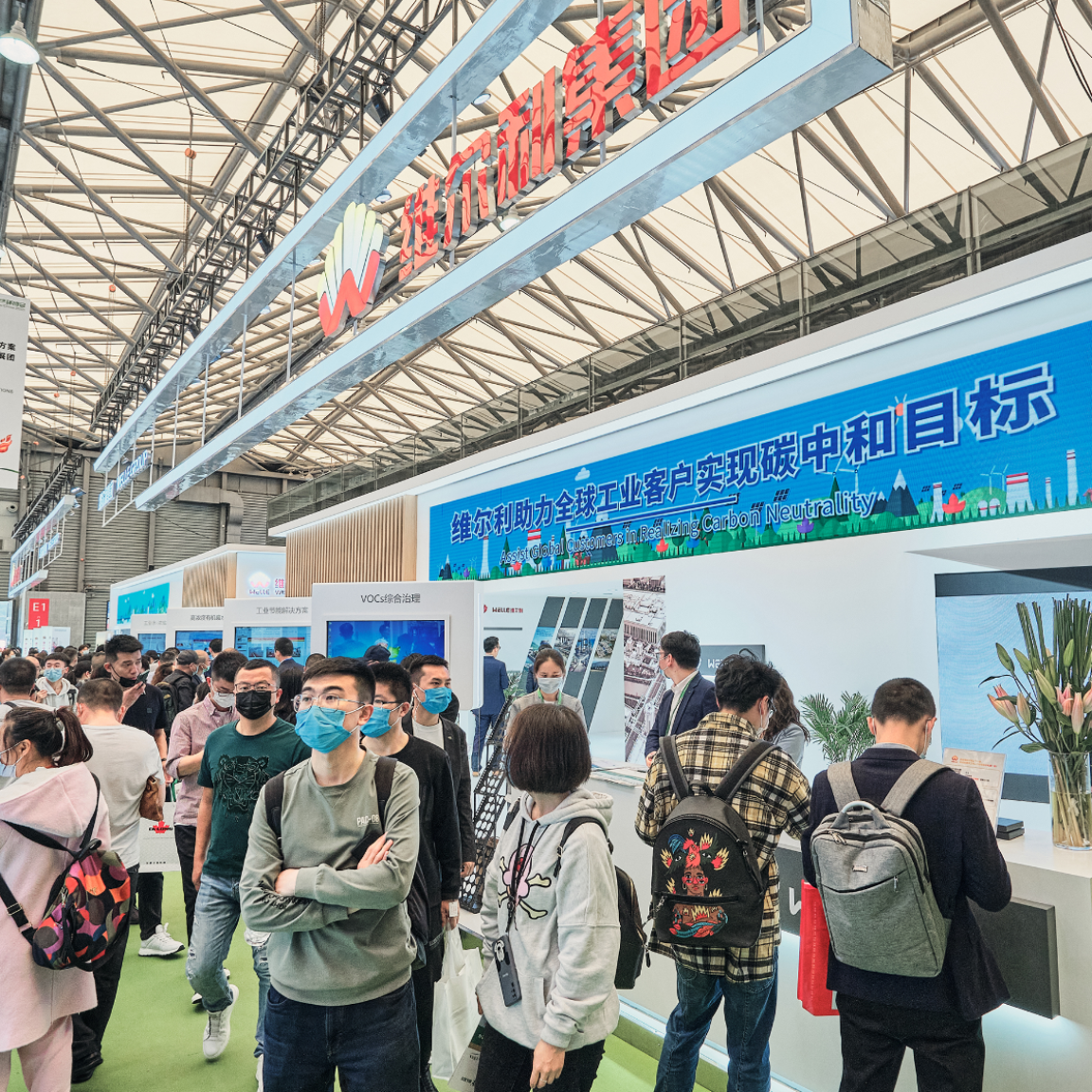 The 22nd China IE expo exhibition closed, WELLE Group continues to move forward